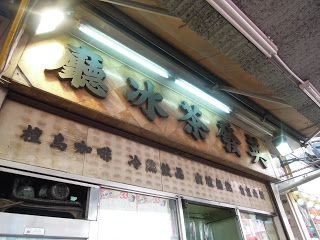 英發茶冰廳
