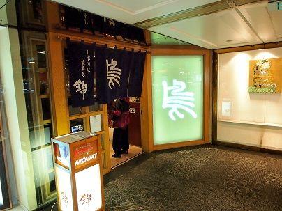 鳥燒居 Nishiki Japanese Restaurant