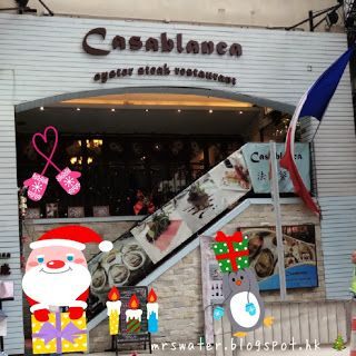 (已結業) Casablanca Oyster Steak Restaurant