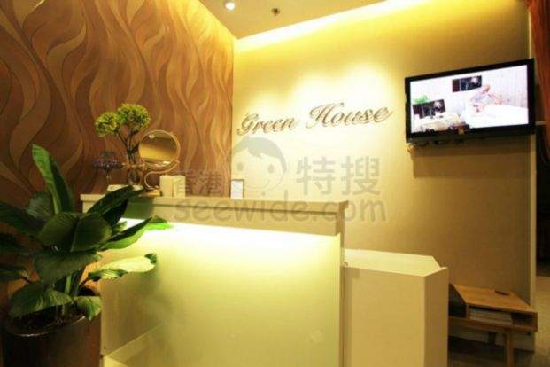 Green House Beauty (觀塘分店)