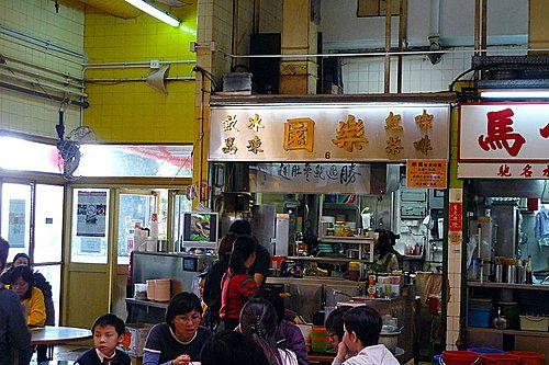 樂園 Lok Yuen (九龍城)