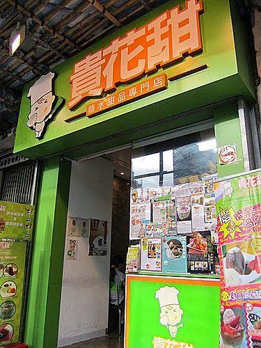 貴花甜糖水甜品專門店 (油麻地)