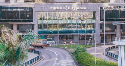 太古城中心