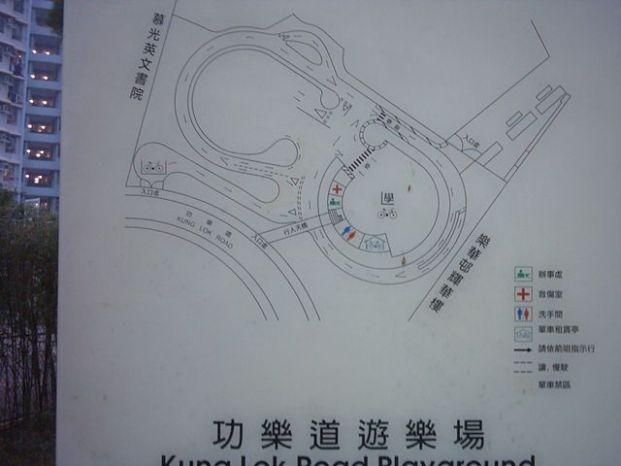 功樂道遊樂場 (單車公園)