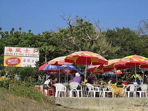 海風士多 Hoi Fung Store