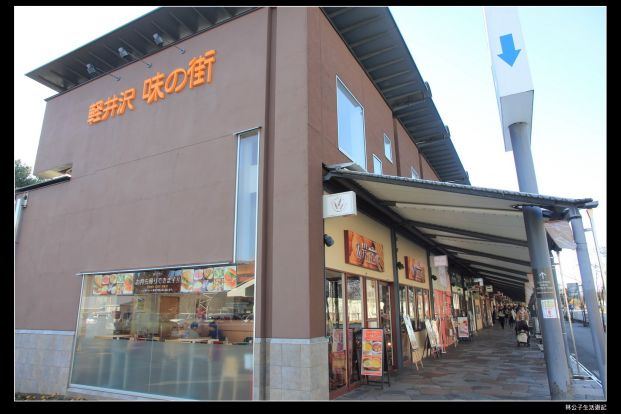 輕井澤王子購物中心 Karuizawa Prince Shopping Plaza