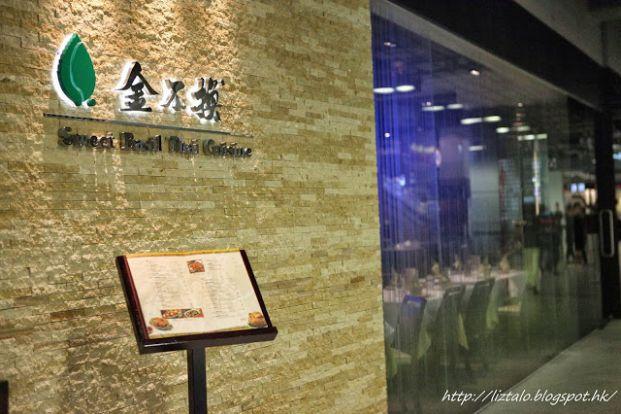 金不換泰國餐廳(尖沙咀店)