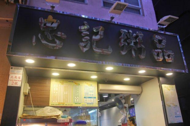 忠記粥品 (北角店)