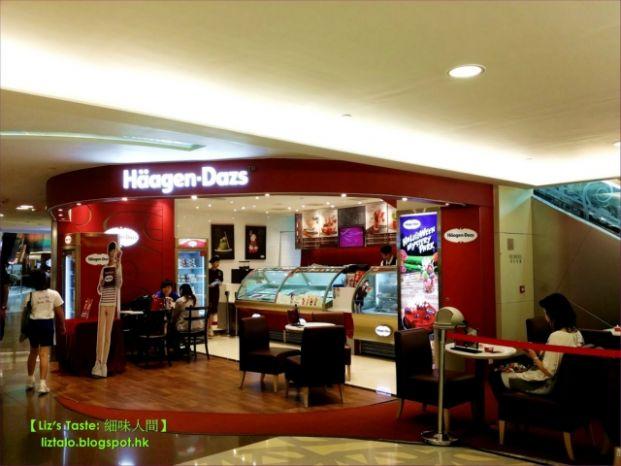 Häagen-Dazs (馬鞍山新港城店)