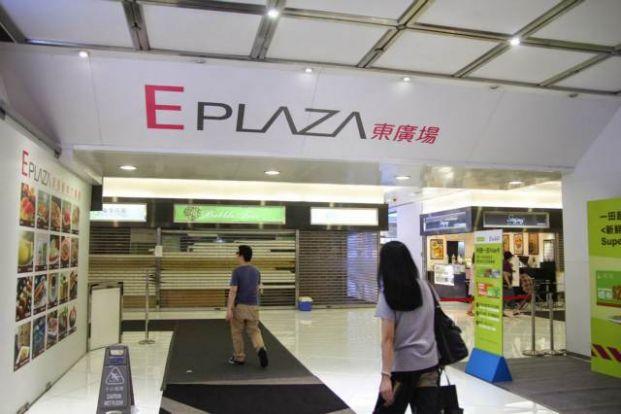 E-Plaza 東廣場