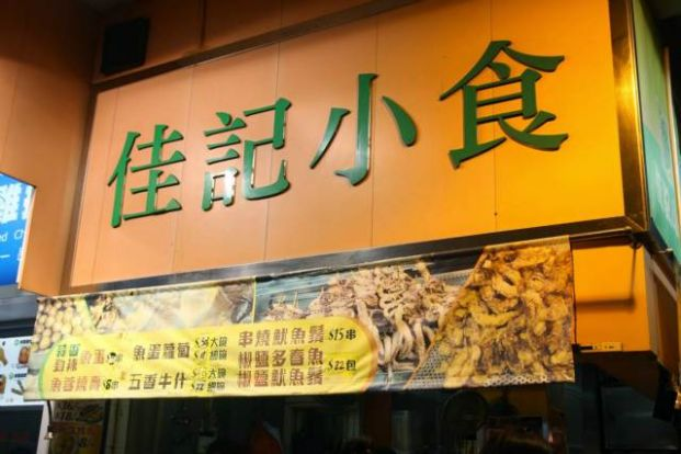 佳記小食 Kai Kei Snack