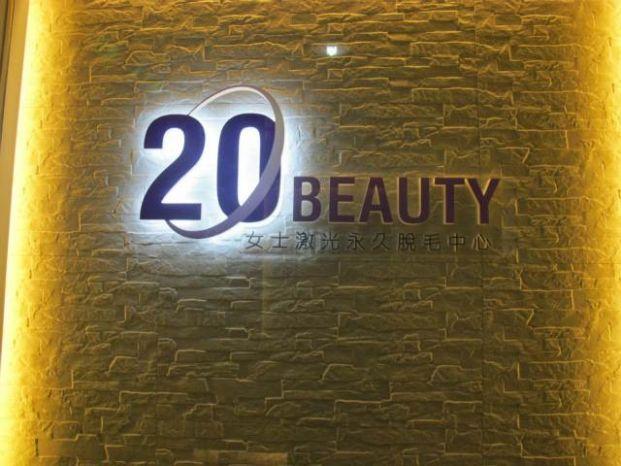 20 beauty 女士激光永久脫毛中心