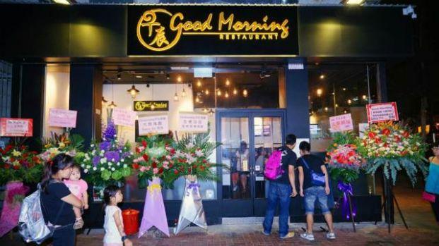早辰 Good Morning Restaurant