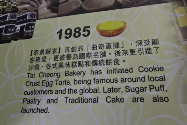 泰昌餅家 Tai Cheong Bakery (山頂店)