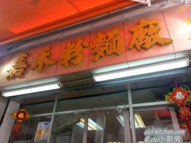 嘉禾粉麵廠