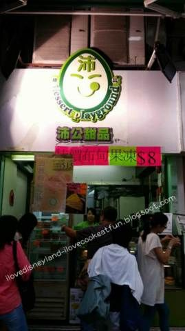 沛公甜品 (荃灣店)