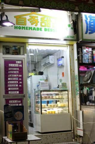 自家甜品 Homemade Dessert (筲箕灣)