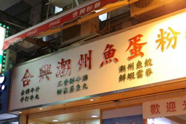 合興潮州粉麵專家