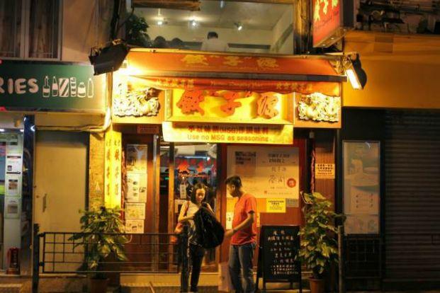 北方餃子源 (筲箕灣店)