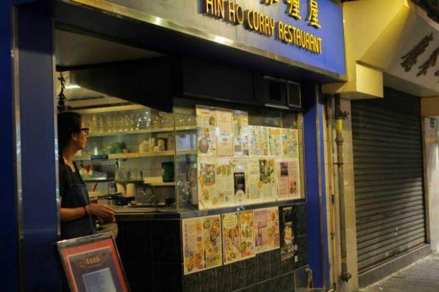 恆河咖喱屋 Hin Ho Curry Restaurant