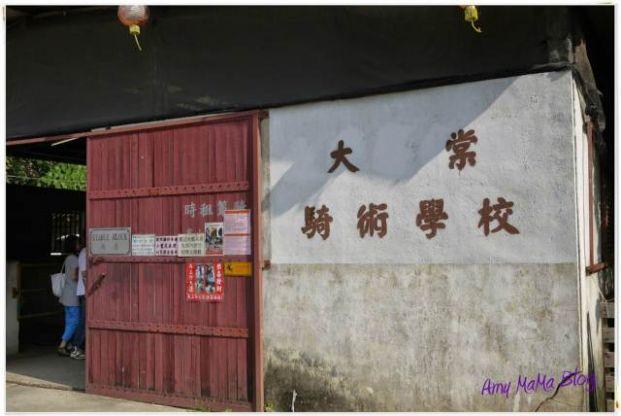 大棠荔枝園騎術學校