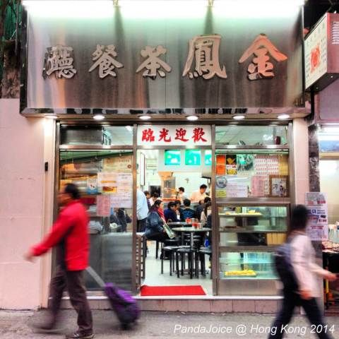 金鳳茶餐廳 Kam Fung Restaurant