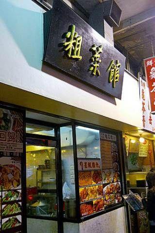 粗菜館 (九龍城店)