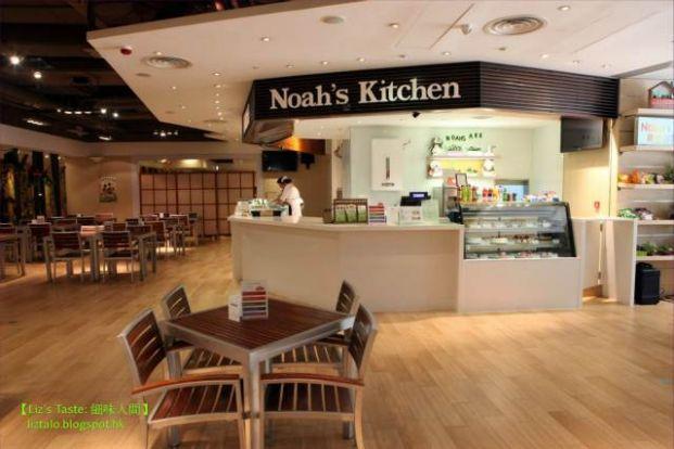 挪亞廚莊 Noah's Kitchen