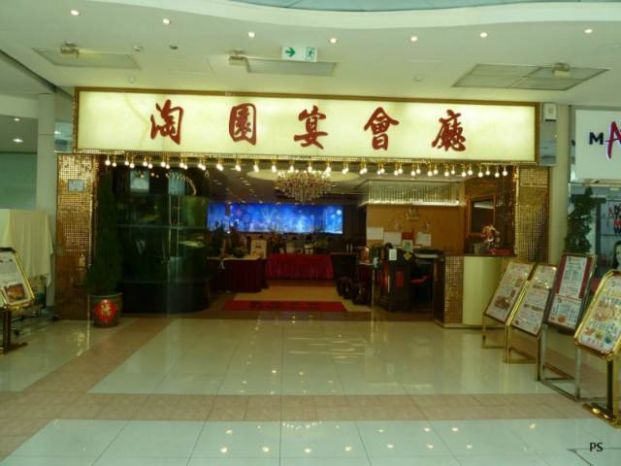 淘園宴會廳 Rich Garden Restaurant