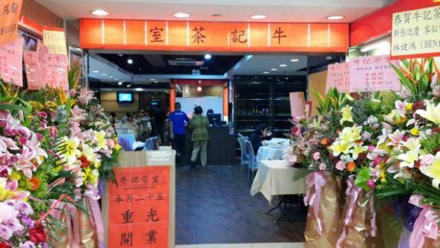 牛記茶室 Ngau Kee Food Cafe (柴灣店)