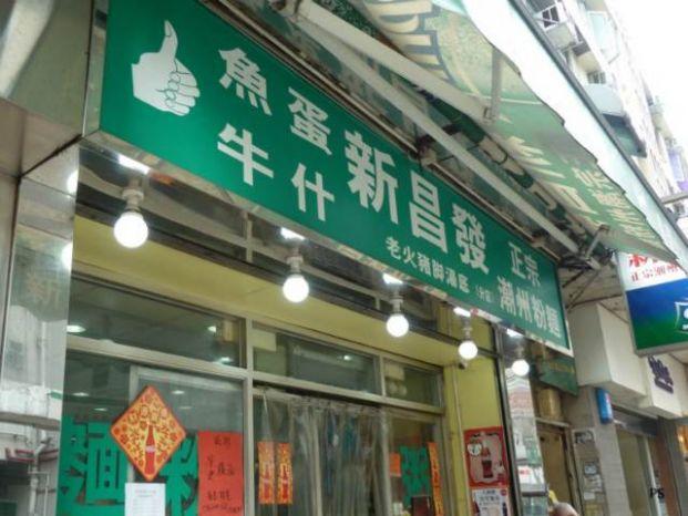 新昌發正宗潮州粉麵 (香港仔店)