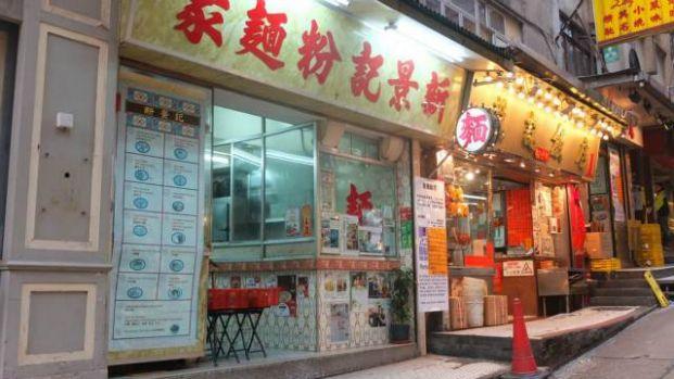 新景記粉麵 Sun King Kee Noodle