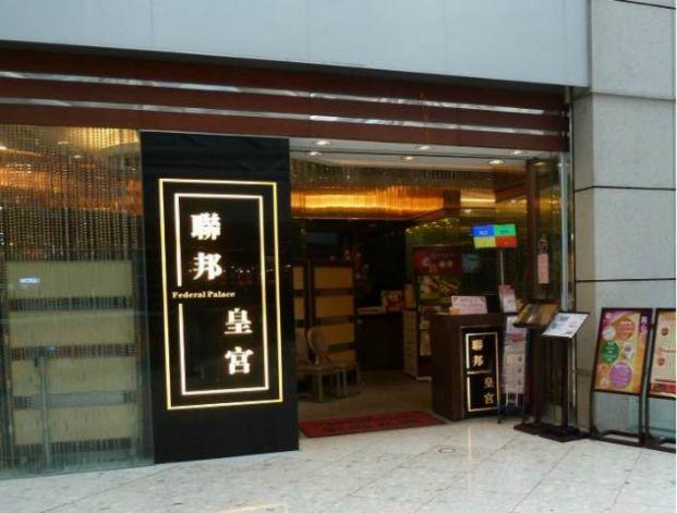 聯邦皇宮大酒樓 Federal Palace Restaurant (東涌店)