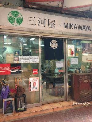 三河屋 MIKAWAYA