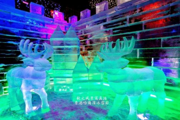 (已完結) 香港哈爾濱冰雪節 (10月1日-1月4日)