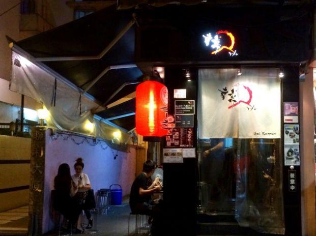 幸亭拉麵 Yukitei Ramen (灣仔皇后大道東分店)