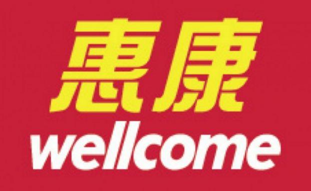惠康 wellcome (得寶花園店)