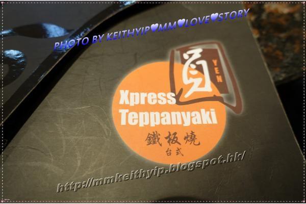 圓鐵板燒 Xpress Teppanyaki (鑽石山店)