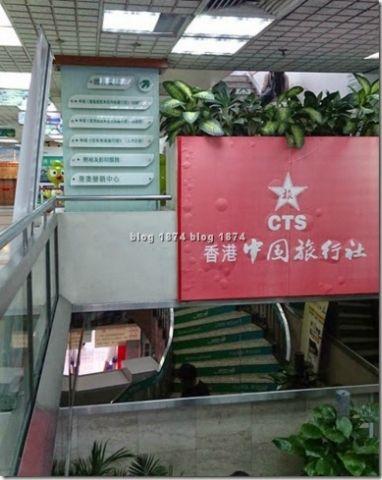 中國旅行社 - 中旅社 (旺角證件服務中心)