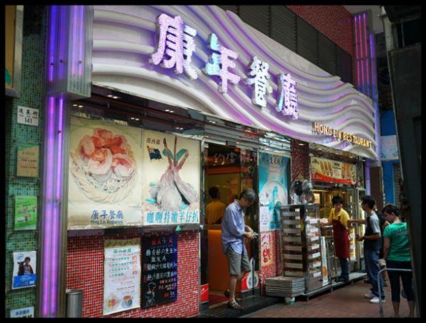 康年餐廳 (旺角店)