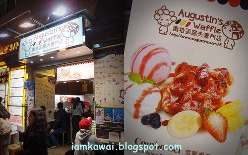 奧格司窩夫專門店 Augustin's Waffle