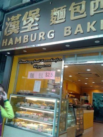 漢堡麵包西餅