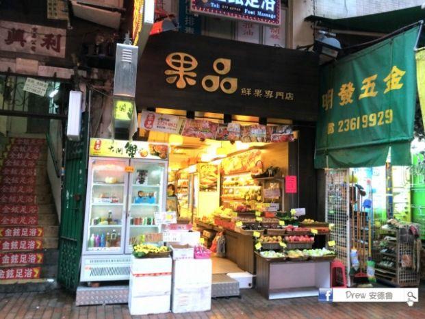 果品鮮果專門店