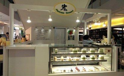 宏 日本甜品店 (尖沙咀K11店)