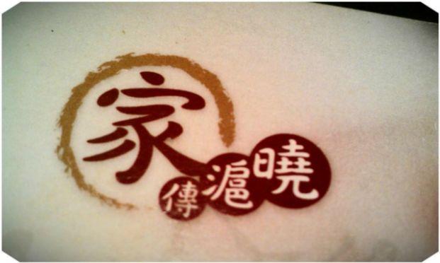 家傳滬曉 China House (大埔店)