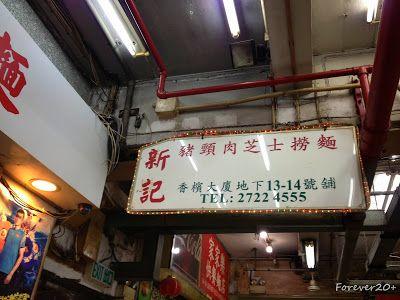 新記餐廳 Sun Kee