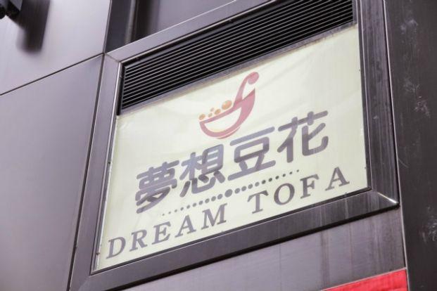 夢想豆花 Dream Tofa