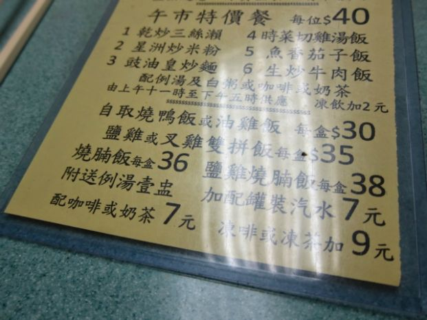 陳六記飯店 Chan Luk Kee