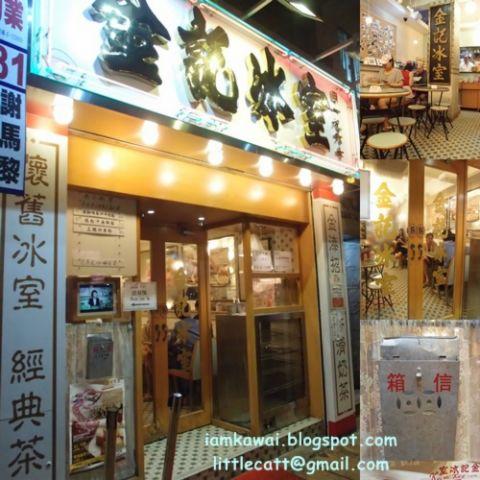 金記冰室 (西環店)