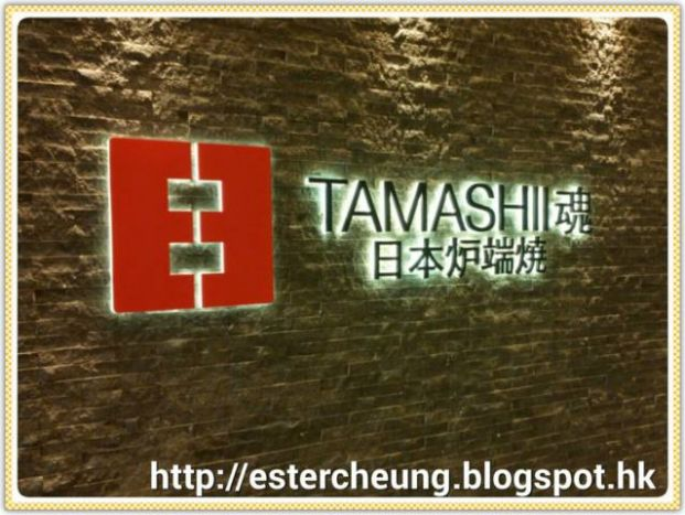 Tamashii 魂